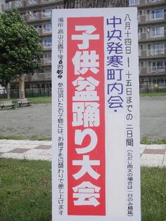 cyuuouhassamu20140815-01.jpg
