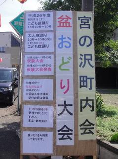 miyanosawa20140809-01.jpg
