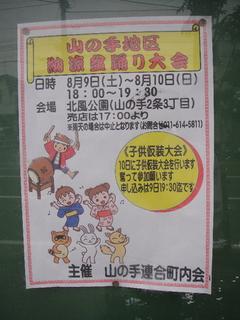 yamanote20140809-01.jpg